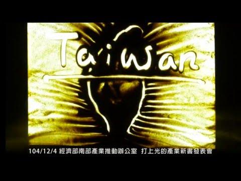2015「打上光的產業-將台灣帶向世界」新書發表會-產業沙畫表演圖片