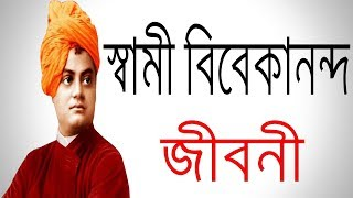 স্বামী বিবেকানন্দ এর জীবনী | Biography Of Swami Vivekananda In Bangla. - Download this Video in MP3, M4A, WEBM, MP4, 3GP
