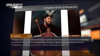 Україна щодня. Історія – 8 червня