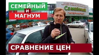СЕМЕЙНЫЙ И МАГНУМ. СРАВНЕНИЕ ЦЕН. ПЕТРОПАВЛОВСК. 11 МАЯ