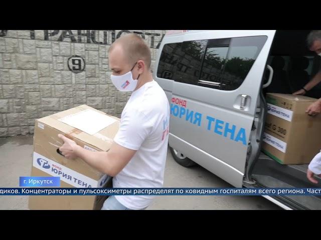 Больницы Приангарья снабдили кислородными концентраторами и пульсоксиметрами