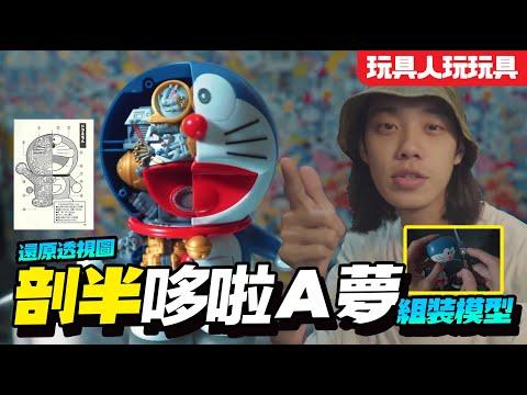 《玩具人玩玩具!》大熱門!內部構造 哆啦A夢 Figure-rise Mechanics Bandai