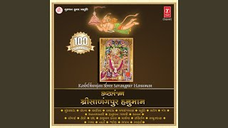 Shree Hanuman Chalisa - YouTube