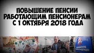 Повышение пенсии работающим пенсионерам с 1 октября 2018 года