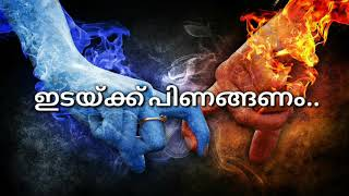 New Love Status 2018 Malayalam मफत ऑनलइन
