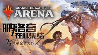 Magic: The Gathering Arena Closed BETA cd-key GLOBAL