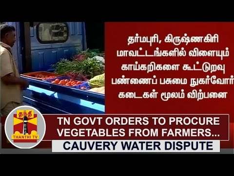 TN-Govt-orders-procure-Vegetables-from-Farmers-Facing-Transportation-Issue-Thanthi-TV