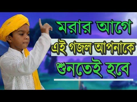 Sakil Babu - মরার আগে ভিডিওটি দেখুন || Chokh Duti Bondho Hole - Bangla Gojol 2019