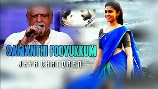 Samanthi poovukkum sayankala katrukkum | Kanthakural P Jayachandran | S A Rajkumar