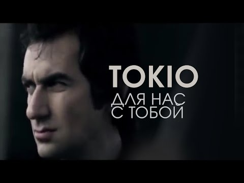 TOKIO - Для нас с тобой (Official Music Video)