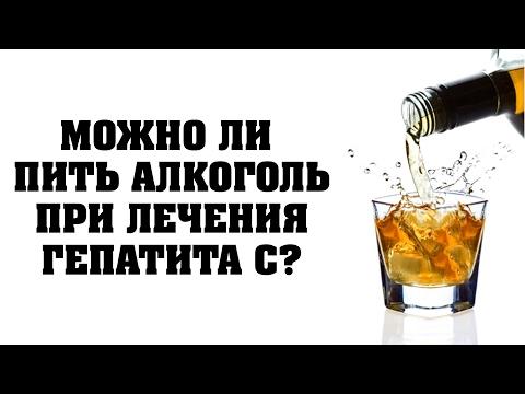 Можно ли пить алкоголь при лечении гепатита С?