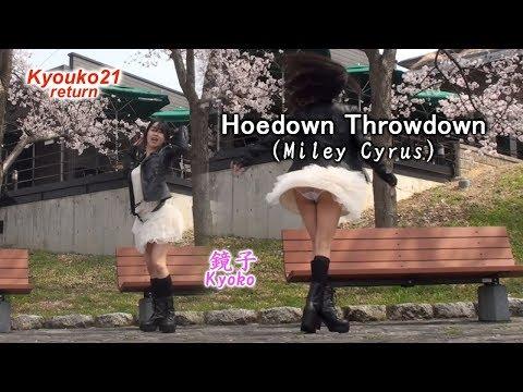 踊ってみました!鏡子(003)Hoedown Throwdown Ver.A