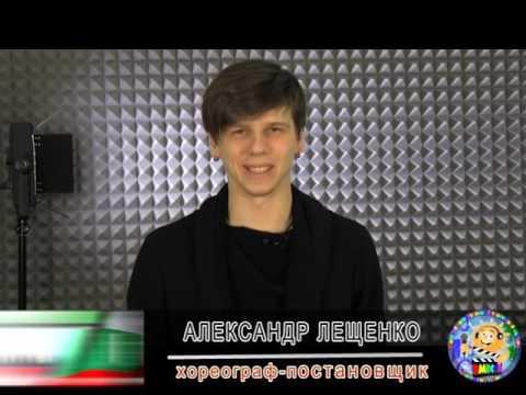 Александр Лещенко приглашает в летний детский лагерь Вместе в Болгарии