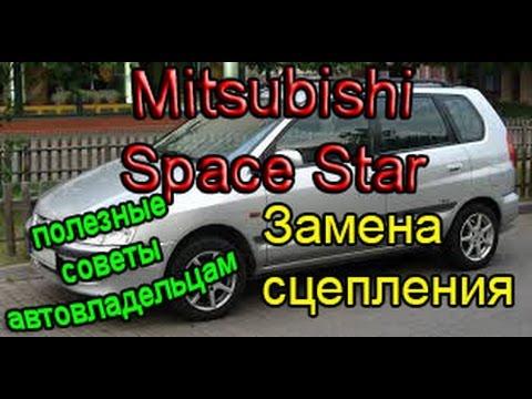 Замена сцепления на Mitsubishi Space Star.  Ремонт автомобиля. Авто - ремонт