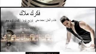 فكرك ملاك محمد محي 2012
