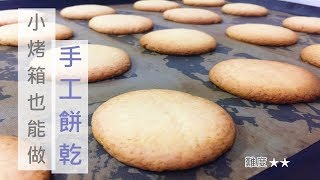 Home Made Cookies/butter cookies/simple easy