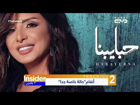 """أغنيات ألبوم أنغام الجديد """"حالة خاصة جدا"""" تتحول لباقات ورد في الكويت"""