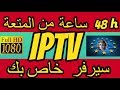 Video for iptv 48