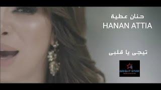 النجمة حنان عطية - برومو أغنية تيجى يا قلبى | Hanan Attia - Promo the new song- Tegy ya ally