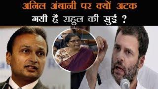 निर्मला सीतारमण ने राफेल पर ढाई घंटे जवाब दिया पर राहुल गांधी को समझ नहीं आया