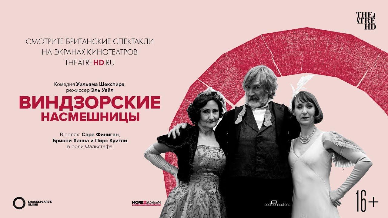 TheatreHD: Globe: Виндзорские насмешницы