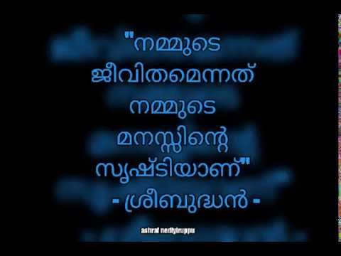 mp4 Motivation Quote Malayalam, download Motivation Quote Malayalam video klip Motivation Quote Malayalam