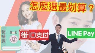 【豬科學】 解析台灣最多人使用的行動支付TOP3 : LINE PAY.APPLE PAY.街口支付