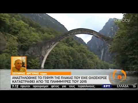 Αναστηλώθηκε το γεφύρι της Πλάκας που είχε καταστραφεί το 2015   17/06/2020   ΕΡΤ