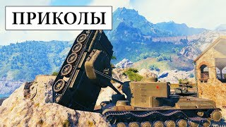 Вот Приколы про World of Tanks и Моменты из Игры #38