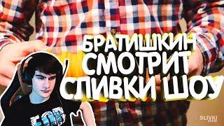 УГАР, БРАТИШКИН СМОТРИТ 5 ЭКСПЕРИМЕНТОВ СЛИВКИ ШОУ! 10.06.2018