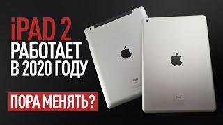 Apple iPad 2 в 2020 году — Есть ли смысл обновлять?