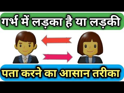 Download Garbh Me Ladka Hai Kaise Pata Kare Sign Of Baby Boy Video