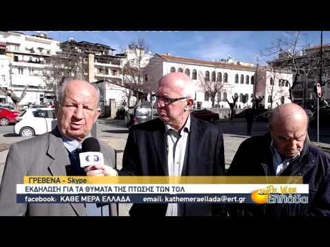 Γρεβενά: Εκδήλωση για τα θύματα της πτώσης των ΤΟΛ   11/02/2020   ΕΡΤ