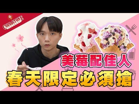黃氏兄弟-COLD STONE推出新品,滿滿的草莓甜而不膩