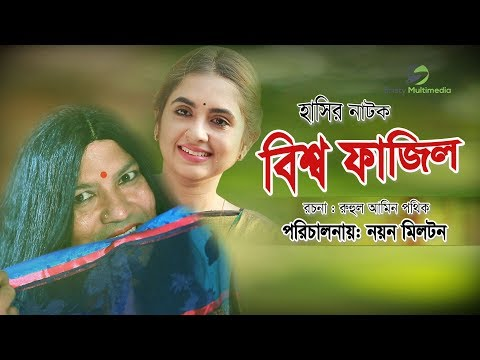 bissho fazil siddik tania bristy eid bangla natok 2018