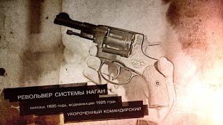 Расстрельный револьвер системы наган 1895 года