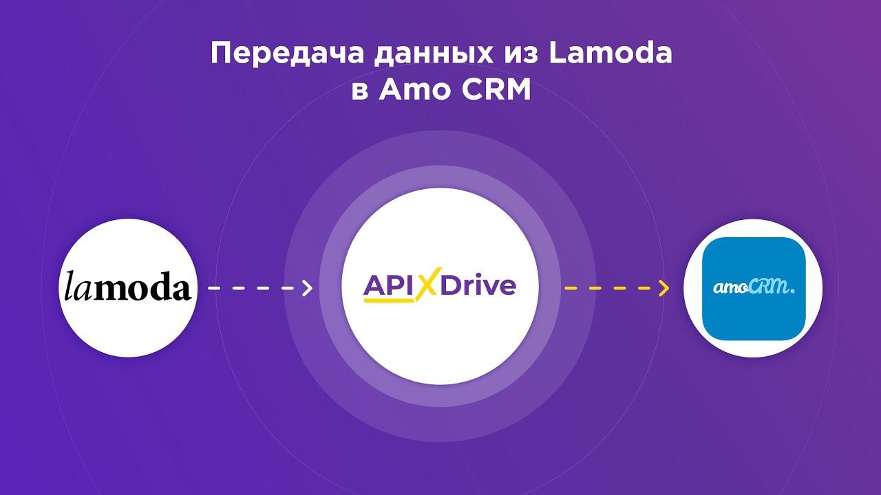 Как настроить выгрузку данных по заказам из Lamoda в виде сделок в AmoCRM?