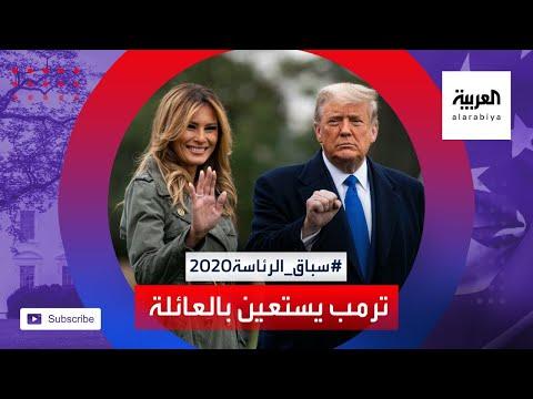 العرب اليوم - شاهد: ترامب يستعين بالعائلة ويشكك مجددا بنزاهة الاقتراع