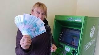 Кто еще не верит! Светлана и Михаил снимают деньги в банкомате.