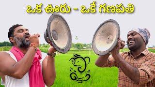 Village Vinayakudu Part -4 | My Village Show comedy