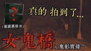 【鬼影實錄#7】女鬼橋!錄到超詭異影像!東海大學恐怖傳聞!(王狗)