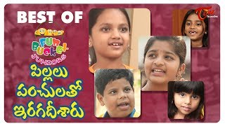 BEST OF FUN BUCKET JUNIORS | Funny Compilation Vol 6 | Back to Back Kids Comedy | TeluguOne