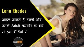 Lana Rhoades Biography in Hindi | Unknown Facts about Lana Rhoades in Hindi | Must Watch