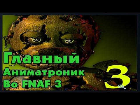 Главный Аниматроник Во FNAF 3 || Five Nights At Freddy's 3 || 5 Ночей с Фредди 3