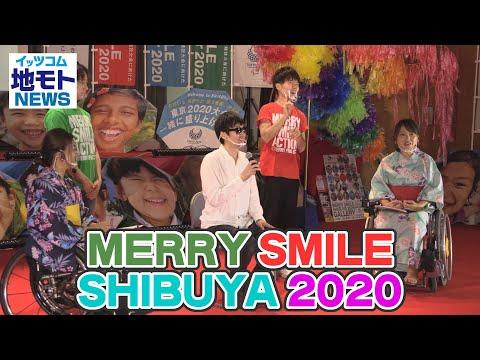 MERRY SMILE SHIBUYA 2020