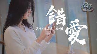 季彥霖、劉增瞳 - 錯愛『放開那虛假的言不由衷。』【動態歌詞Lyrics】
