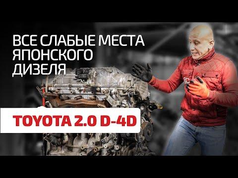 Фото к видео: Мотор на двоечку. Откуда столько проблем в дизеле Toyota 2.0 D-4D (1AD-FTV)?