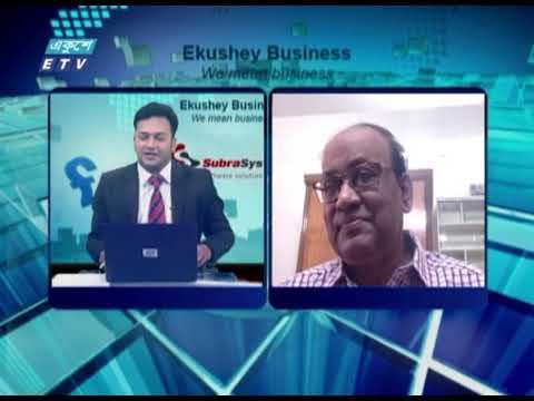 Ekushey Business    একুশে বিজনেস    14 March 2021    ETV Business