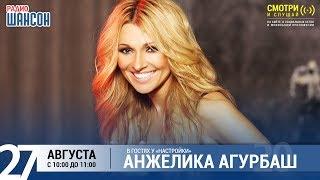 Анжелика Агурбаш в утреннем шоу «Настройка»