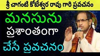 మనసును ప్రశాంతంగా చేసే ప్రవచనం Sri chaganti Chaganti Koteswara Rao Speeches latest